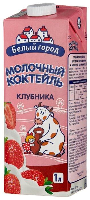 Молочный коктейль Белый город Клубника 1.5%, 1 л