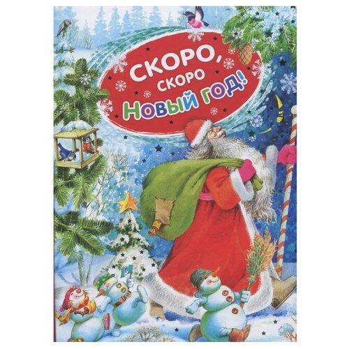 Купить Скоро, скоро Новый год!, РОСМЭН, Детская художественная литература