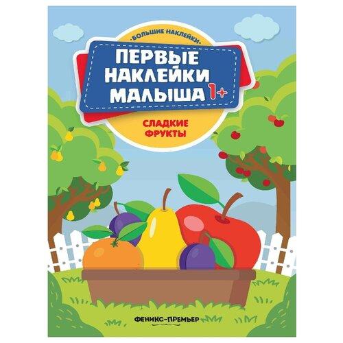 """Книжка с наклейками """"Сладкие фрукты"""""""