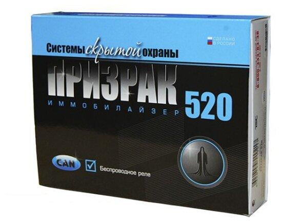 PRIZRAK 520 иммобилайзер