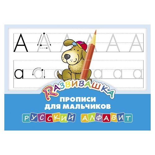 Купить Развивашка. Прописи для мальчиков . Русский алфавит, Титул, Учебные пособия