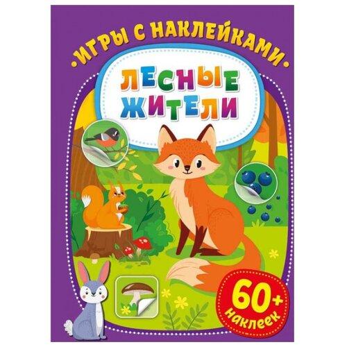 Фото - Книжка с наклейками Игры с наклейками. Лесные жители nd play потешки раскладушки лесные тропинки