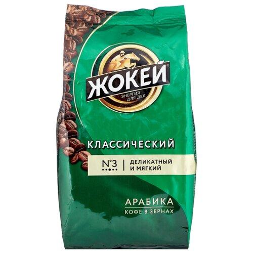 Кофе в зернах Жокей Классический, арабика, 900 г