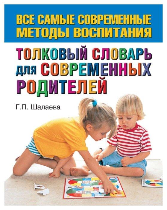 """Шалаева Г.П. """"Толковый словарь для современных родителей"""""""