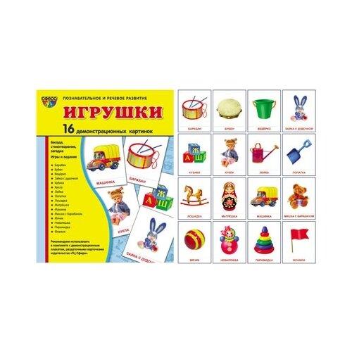 Купить Демонстрационные картинки Супер. Игрушки. 16 демонстрационных картинок с текстом, Творческий Центр СФЕРА, Учебные пособия