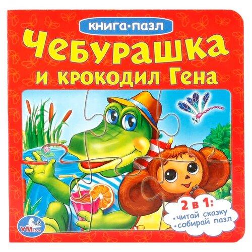 Умка Книга-пазл Чебурашка и Крокодил Гена (6 пазлов) умка книга пазл три поросенка 6 пазлов