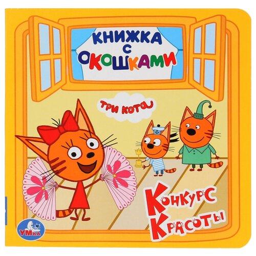 Купить Книжка с окошками. Три Кота. Конкурс красоты, Умка, Книги для малышей