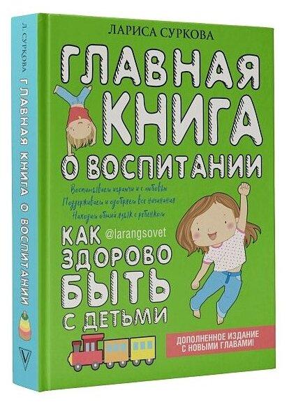 """Суркова Л.М. """"Главная книга о воспитании: как здорово быть с детьми"""""""