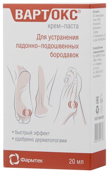 Фармтек Крем-паста Вартокс для устранения ладонно-подошвенных бородавок