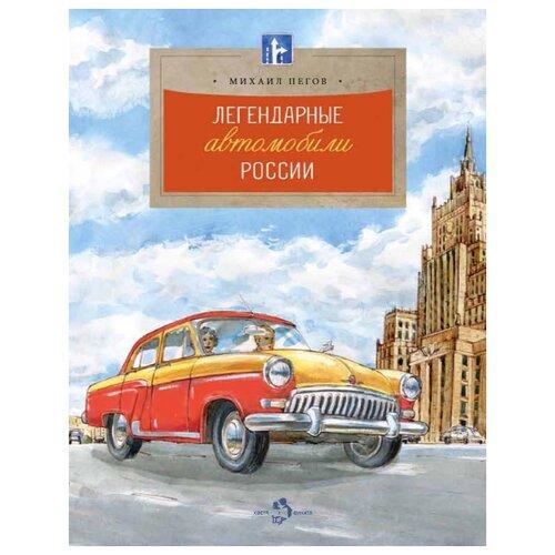 Купить Пегов М. Легендарные автомобили России , Настя и Никита, Познавательная литература