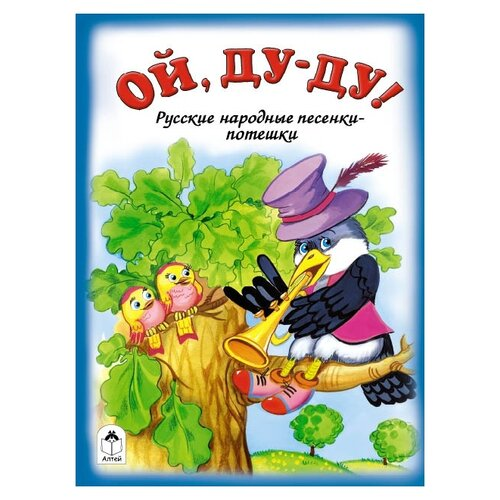 Купить Русские народные песенки-потешки. Ой, ду-ду!, Алтей, Книги для малышей