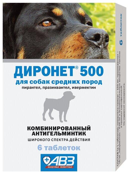 Агроветзащита Диронет 500 таблетки для собак средних пород