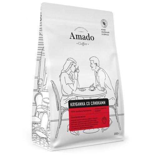 Кофе в зернах Amado Клубника со сливками, арабика, 200 г