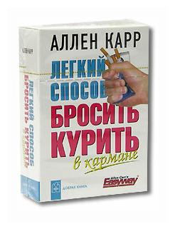 Купить сигареты чтобы бросить курить sobranie сигареты купить в екатеринбурге