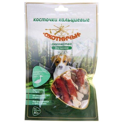 Лакомство для собак Охотничьи Лакомства для щенков Косточки кальциевые утиные, 80 г лакомство для собак охотничьи лакомства для щенков твистеры куриные с сыром 80 г