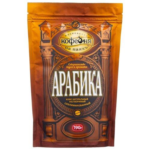 Кофе растворимый Московская кофейня на паяхъ Арабика, пакет, 190 г московская кофейня на паях кофе зерновой арабика московская кофейня на паяхъ