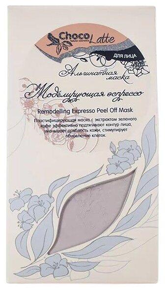 ChocoLatte Альгинатная маска Моделирующая эспрессо