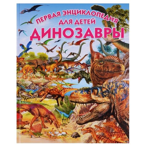 Купить Арредондо Ф., Ровира П. Динозавры. Первая энциклопедия для детей , Владис, Познавательная литература