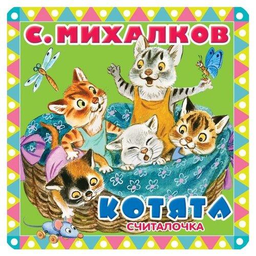"""Михалков С.В. """"Котята"""""""