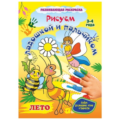 Купить Рисуем ладошкой и пальчиком. Лето. 3-4 года, Учитель, Учебные пособия