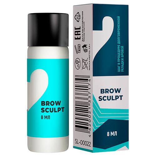 Innovator Cosmetics Состав #2 для долговременной укладки бровей Brow Sculpt innovator cosmetics состав 1 для долговременной укладки бровей brow lift
