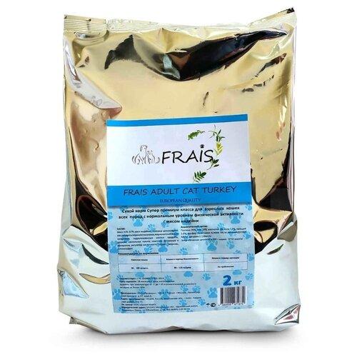 Корм для кошек Frais с индейкой 2 кг