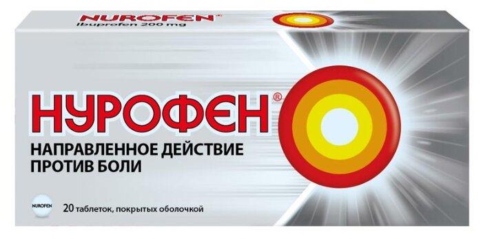 Нурофен таб. п/о 200мг №20