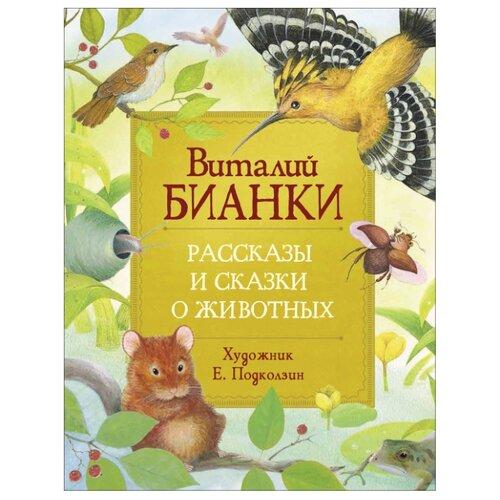 Купить Бианки В.В. Любимые детские писатели. Рассказы и сказки о животных , РОСМЭН, Детская художественная литература