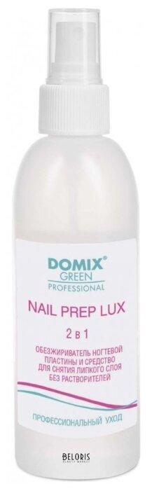 Domix Green Professional Обезжириватель ногтевой пластины и средство для снятия липкого слоя Nail Prep Lux — купить по выгодной цене на Яндекс.Маркете