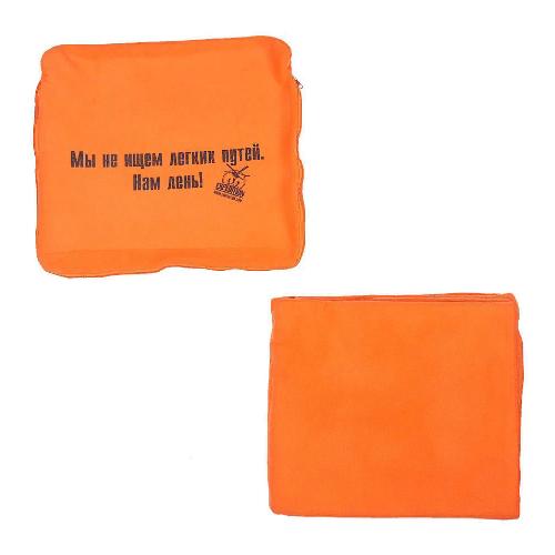 Автомобильный плед-подушка оранжевый Мы не ищем легких путей. Нам лень!