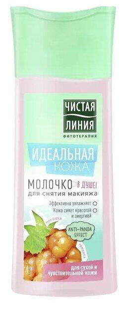 Чистая линия молочко для снятия макияжа Идеальная
