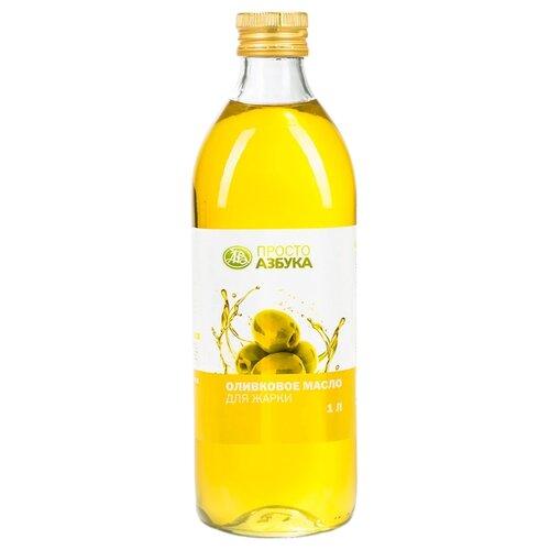 Просто Азбука Масло Масло оливковое рафинированное для жарки 1 л de cecco масло оливковое рафинированное 1 л