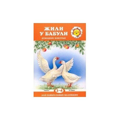 Купить Дубинчик Т.М. Жили у бабули. Домашние животные. 2-4 года , Карапуз, Учебные пособия