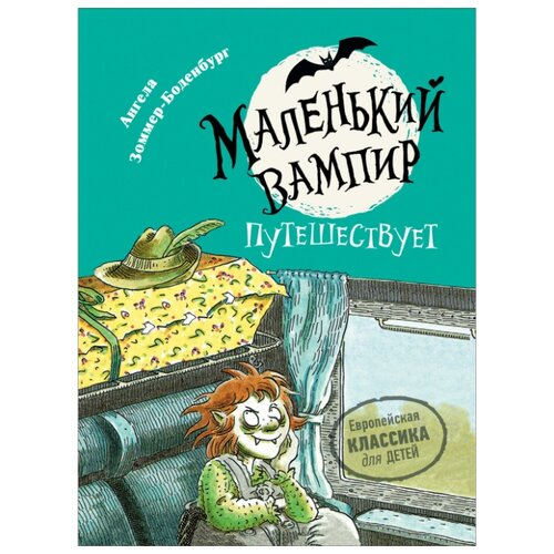 Купить Зоммер-Боденбург А. Маленький вампир путешествует , РОСМЭН, Детская художественная литература