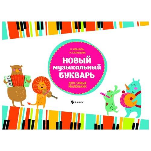 Купить Иванова Оксана Владимировна Новый музыкальный букварь для самых маленьких , Феникс, Учебные пособия