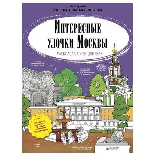 Купить CLEVER Интересные улочки Москвы. Раскраска-путеводитель, Раскраски