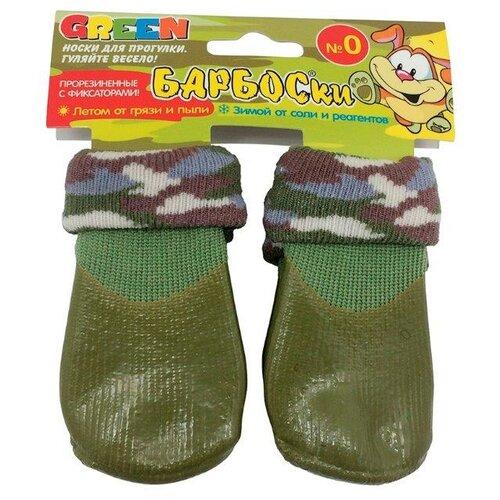 Носки для собак БАРБОСки прогулочные с высоким латексным покрытием №0 XXS зеленый