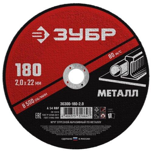 Диск отрезной 180x2x22 ЗУБР Мастер 36300-180-2.0 1 шт.