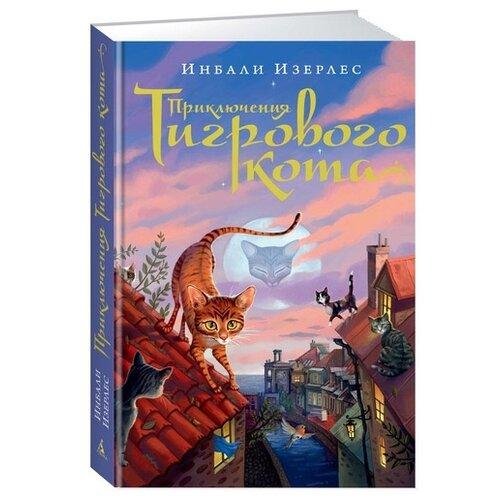 Изерлес И. Приключения Тигрового кота. Книга 1 инбали изерлес зачарованные