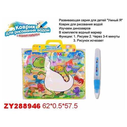 Купить Коврик мягкий Умный Я. Динозавры , для рисования водой, Zhorya, Раскраски