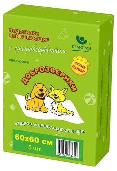 Пеленки для собак впитывающие Доброзверики Сухие лапки 60х60 см