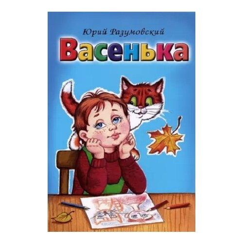 Купить Разумовский Ю. Васенька , Алтей, Книги для малышей