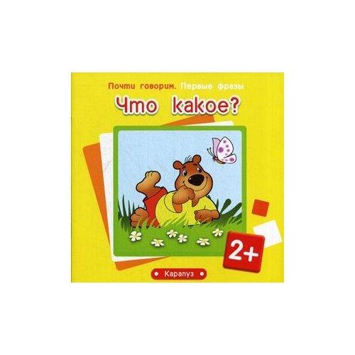 Купить Шаляпина И.А. Что какое? Для детей от 2 лет , Карапуз, Учебные пособия