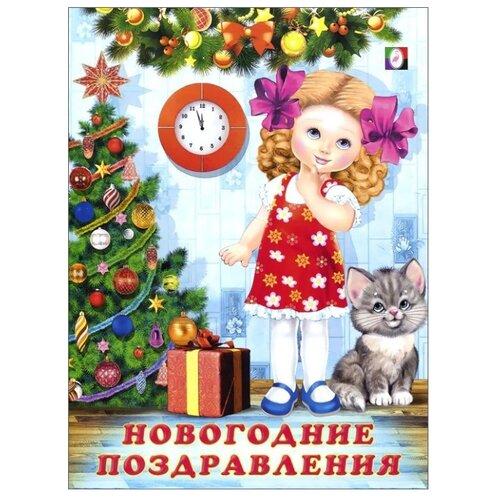 Гурина И. Новогодние поздравления