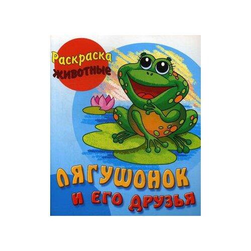 Купить Интерпрессервис Раскраска-животные. Лягушонок и его друзья, Раскраски