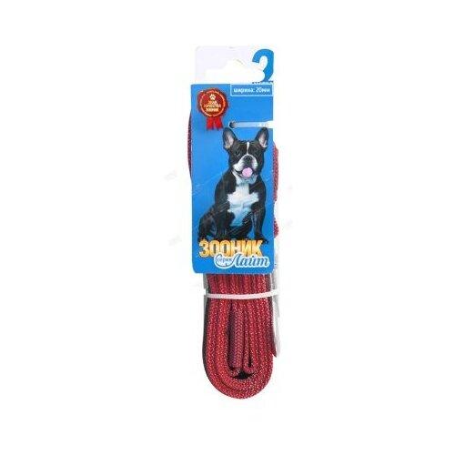 поводок нейлоновый каскад классика с латексной нитью двухсторонний 20 мм х 1 2 м Поводок для собак Зооник капроновый с латексной нитью Лайт бордовый 2 м 20 мм