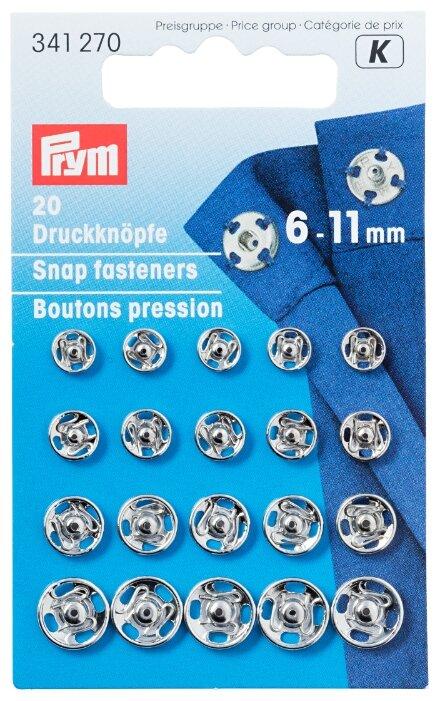 Prym Кнопки пришивные 6-11 мм (341270, 341271), 20 шт.