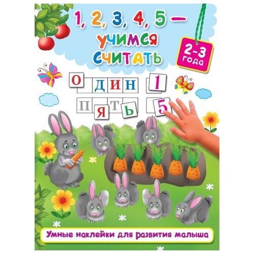Фото - Дмитриева В.Г. 1, 2, 3, 4, 5 - учимся считать дмитриева валентина геннадьевна горбунова ирина витальевна 1 2 3 4 5 учимся считать