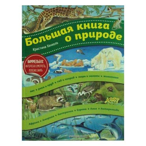 """Хенкель К. """"Большая книга о природе"""""""