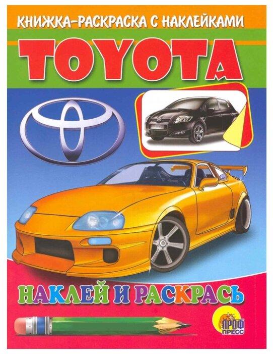 Проф-Пресс Наклей и раскрась: Toyota
